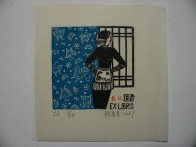 早期顾其星纯手工刻版印刷藏书票【蓝印花布】