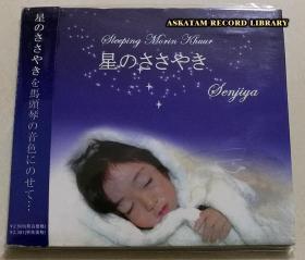 赛音吉雅 Senjiya 星のささやき 马头琴专辑 日版有侧标 外盒如图,碟新