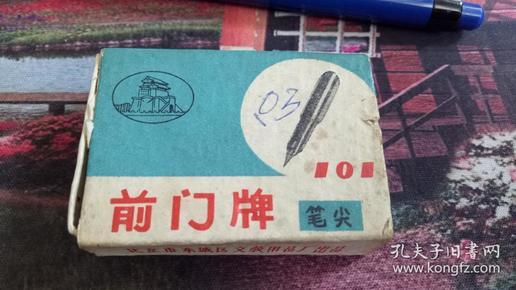 前门牌笔尖(101笔尖100个)北京市东城区文教用品厂出品