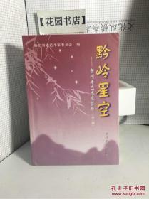 黔岭星空-贵州老艺术家剪影(第二辑)
