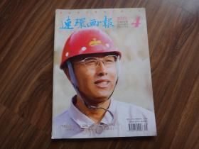 连环画报2012年第4期