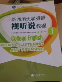 新通用大学英语视听说教程1