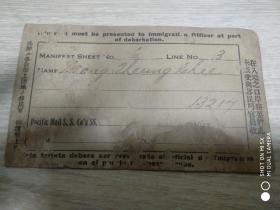 1924年华侨乘搭太平洋邮船公司轮船至美国入境登陆证(中英日文)【移民局】