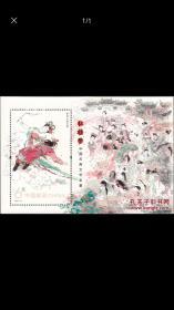 2014-13红楼梦邮票小型张