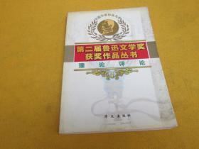 第二届鲁迅文学奖获奖作品丛书.理论评论卷——封面旧一点,内页干净,如图