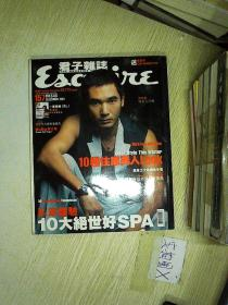 君子杂志 2001 157