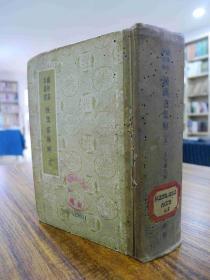 国学基本丛书 后汉书集解 五 精装 五十年代 50年代布脊精装