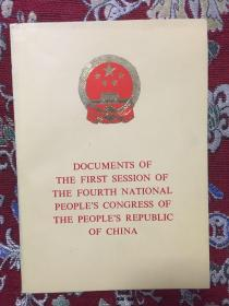 中华人民共和国第四届全国人民代表大会第一次会议文件(英文版)