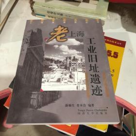 老上海工业旧址遗迹