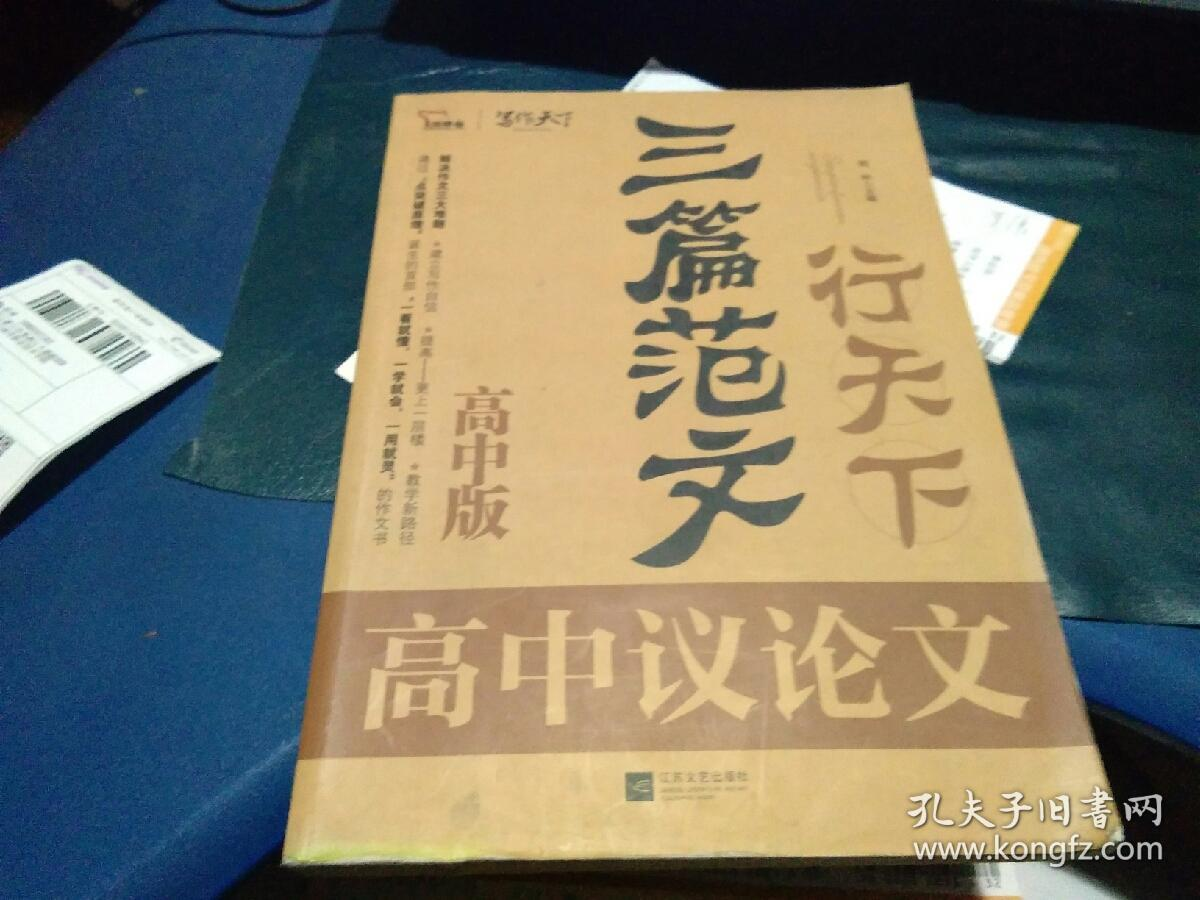 三篇高中行天下【范文议论文】(高中版)j高中江油图片