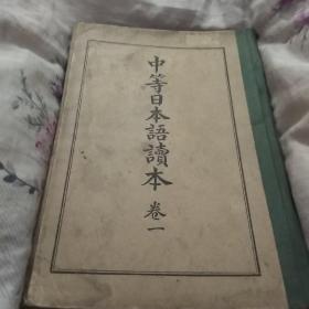 满洲国:  中等日本语读本(卷一)