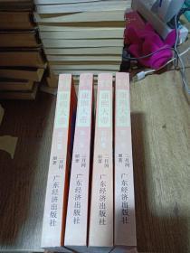 康熙大帝(1-4册全,获奖版本)一版一印