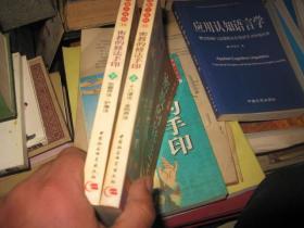 佛教小百科 密教的修法手印 (上下全二册