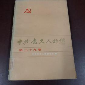 中共党史人物传 39