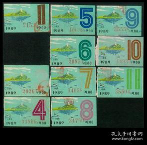 [ZH-02]青岛公交月票贴花9.00元1989年10种(1536)/小青岛图案/本店月票花收藏品均为店主珍藏,大多仅1套(组),您所见即所购,因是实用品,多多少少存在一些缺点,要求苛严者请慎重选购。