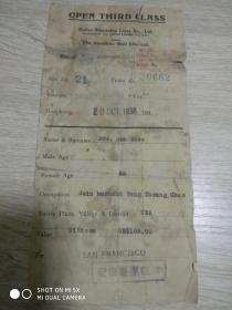 1938年华侨乘搭总统号轮船大舱三等船票(香港——美国三藩市)【背面有中文】