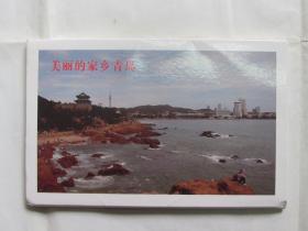 明信片:美丽的家乡青岛【10张】