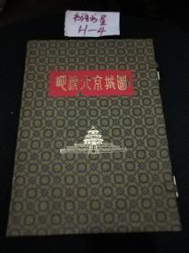 明清北京城图 1986年一版一印  有外盒