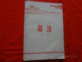 政治( 第一册)[北京市中学试用课本]