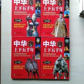 中華上下五千年(彩圖版)1-4冊全 (私藏品佳 近全新)