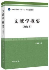 《文献学概要》(修订本)(中华书局)