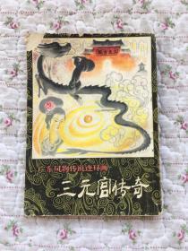 连环画:三元宫传奇(广东风物传说连环画)