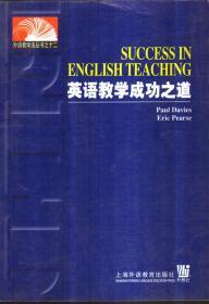 外语教学法丛书之十二 英语教学成功之道(英文)