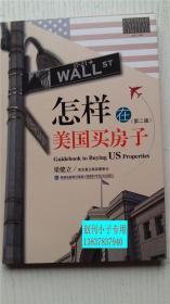 怎样在美国买房子(第二版)梁健立 著 福建科技出版社 9787533544256 大32