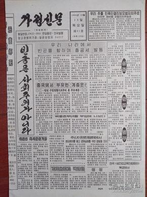 家庭新闻(朝鲜文)1994年10月13日