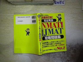 全面改订版 完全再现 NMATJMAT 攻略问题集 日文原版