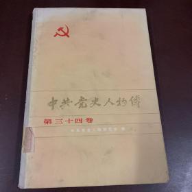 中共党史人物传 34