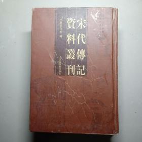 宋代传记资料丛刊(精装  第一册) 没阅读过