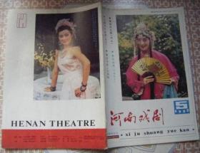 河南戏剧1992年第5期