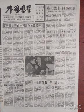 家庭新闻(朝鲜文)2019年07月24日龙井制药厂《回春胶囊》