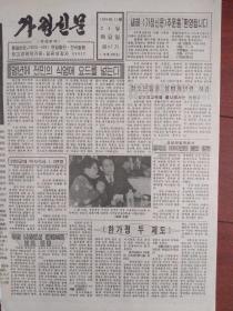 家庭新闻(朝鲜文)1994年11月24日龙井制药厂《回春胶囊》