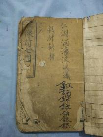 清代木刻板绣像前七国一,二,卷合订有残。