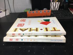 题海:小学数学.小学语文(2册合售)
