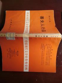 善女人行品(中国现代文学史参考资料)