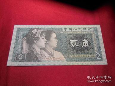第四版人民币8002QM78632531贰角一张荧光1980年2角全新无斑无洗真品纸钞钱币冠号收藏钱币