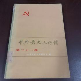中共党史人物传 31