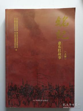 铭记:惠东红故事(上册)