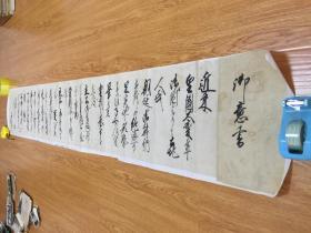 清代日本古文书《御意书》书法长卷一幅