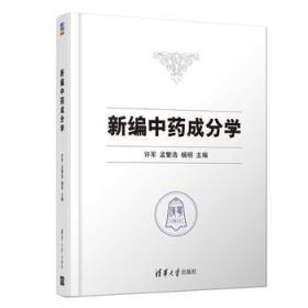 全新包邮/ 新编中药成分学