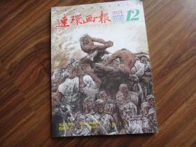连环画报 2012年 第12期