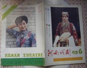 河南戏剧1992年第6期