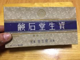 民国时期日本著名资生堂化妆品公司生产的石鹸(洗颜石)外包装纸盒一个,内装有KOYTO纽扣四枚、塑料腰带扣、小布料等物件