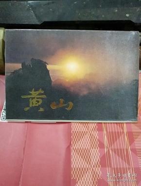 黄山明信片十一张