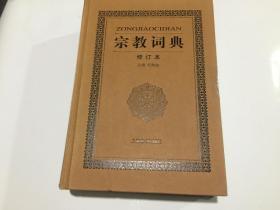宗教词典(修订本) [精装 ].近9品