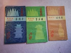 五台山名寺导游丛书:塔院寺、显通寺、菩萨顶(三册合售)实物拍图 有水渍 笔记