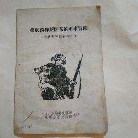 彻底粉碎蒋匪帮的军事冒险(民兵形势教育材料)